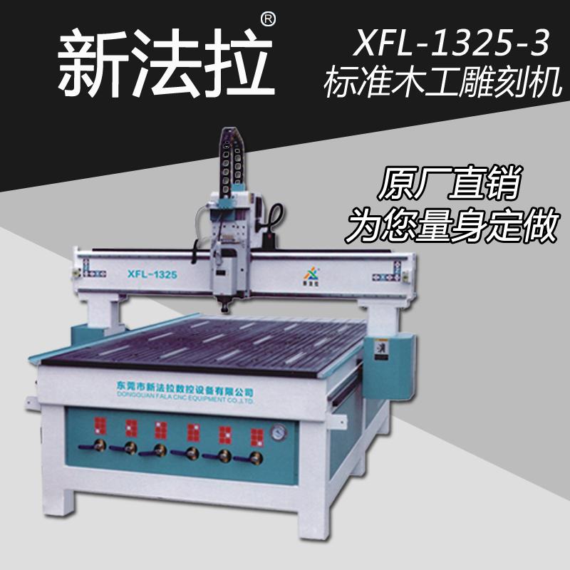 新法拉xfl-1325木雕电脑雕刻机厂家直销