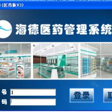 供应海德药店收银系统  药品管理软件