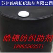 吸湿排汗整理剂,吸湿排汗整理剂供货商,吸湿排汗整理剂报价批发