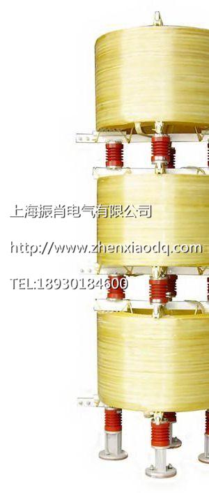 干式空心电抗器特具的无油结构,杜绝了油浸电抗器漏油,易燃等缺点