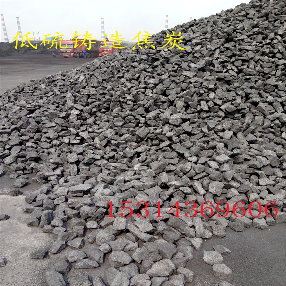 供应山东铸造焦炭