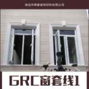GRC窗套线产品图片