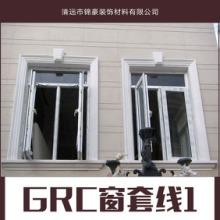 供应GRC窗套线产品 铝合金窗套线 实木窗套线 外墙窗套线