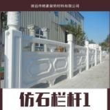 供应仿石栏杆产品 仿石隔离栏 仿石护栏 仿石建筑护栏