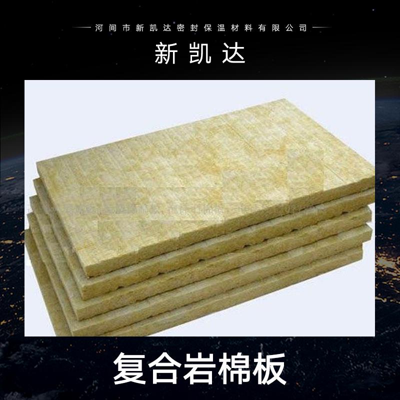 供应复合岩棉板 铝箔岩棉板 复合高强度保温岩棉板 防水防火外墙岩棉板