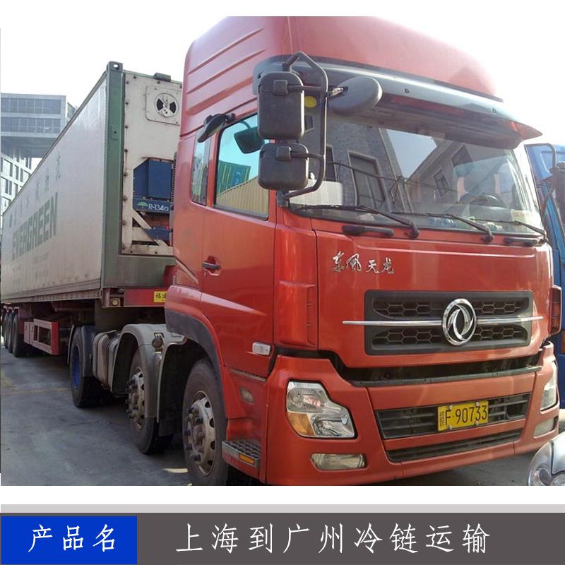 上海哪里有冷链运输 冷链运输物流专线哪家好 冷链运输物哪里好