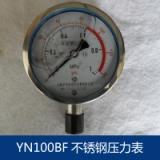 供应YN100BF不锈钢压力表 不锈钢压力表 不锈钢耐震压力表