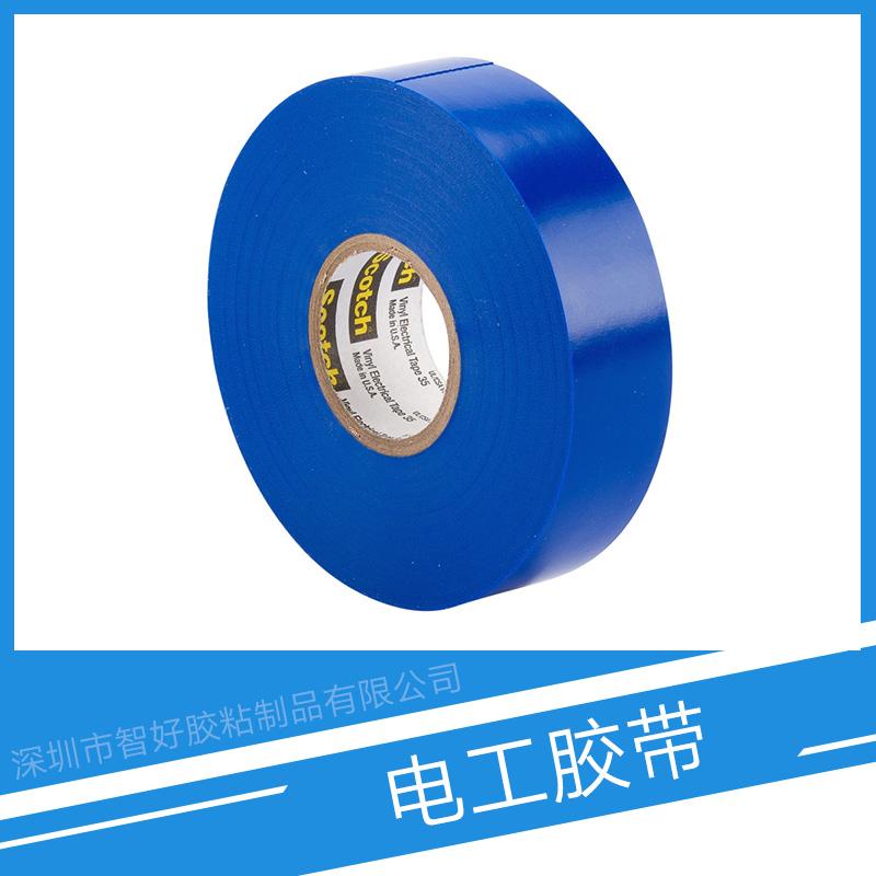 供应电工胶带 pvc电工绝缘胶带 绝缘胶带 电工绝缘胶带