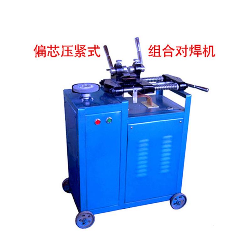 供应组合对焊机,钢筋对焊机