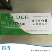 供应锡线 各式锡线供应 锡线生产厂家 高温抗氧化焊锡线 锡线