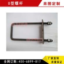 供应U型螺栓悬梁挑架U型锚固件高品质批发