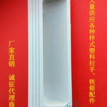 供应用于铁皮柜的生产文件柜的生产|更衣柜的生产的铁皮柜塑料拉手暗装把手内嵌扣手铁皮柜配件柜门小拉手厂家直销优质特价