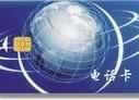供应非接触式IC卡,接触式IC卡,s50IC卡,s70IC卡