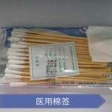 广州医用棉签 广州卫生级医用消毒无菌棉签 广州脱脂棉签擦拭棒批发