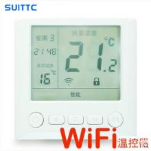 供应供应水暖壁挂炉WIFI温控器优家