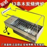 自动翻转烧烤炉商用木炭旋转烧烤炉烧烤翻转机烤串机