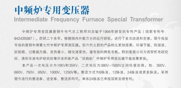 供应中频炉专用变压器