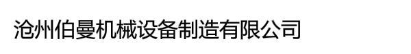 沧州伯曼机械设备制造有限公司