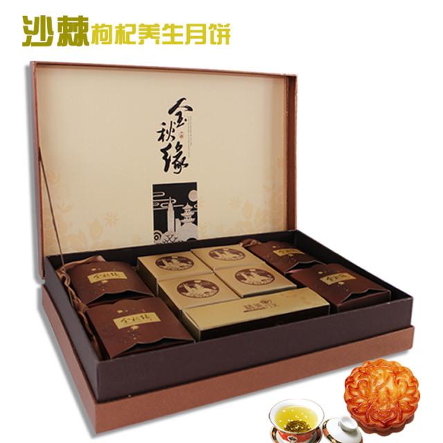 供应新款沙棘养生月饼、月饼礼盒装