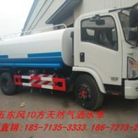 东风10吨天然气洒水车