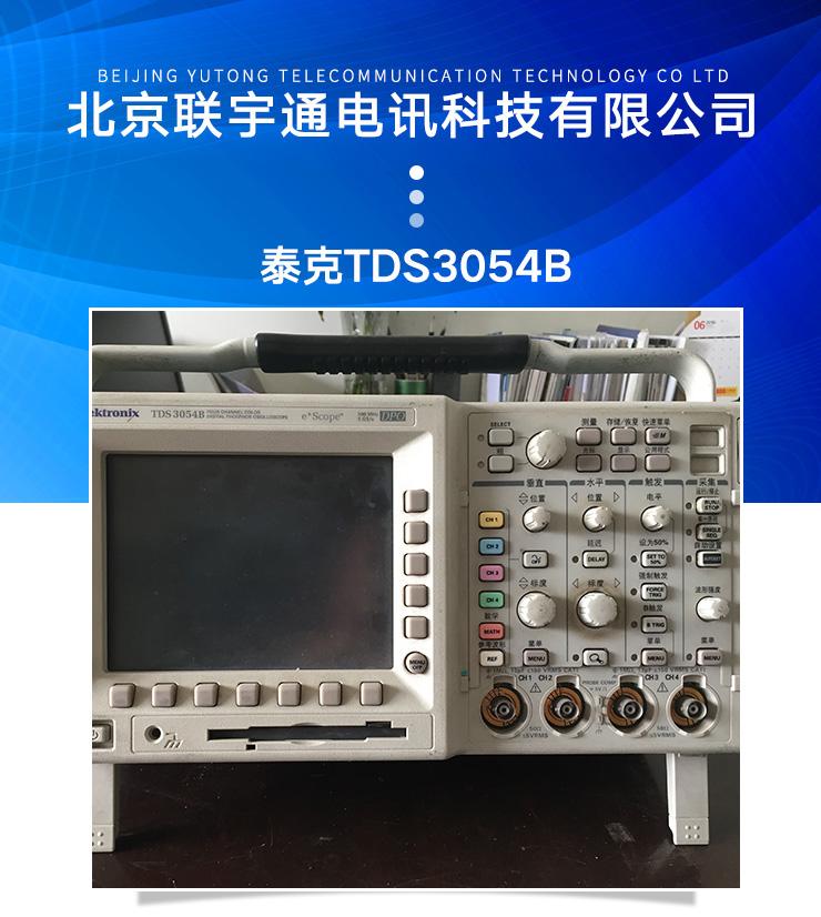泰克TDS3054