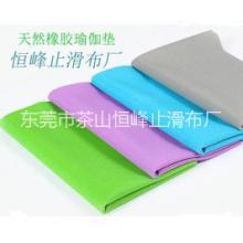 供应超薄天然橡胶瑜伽垫可折叠收纳