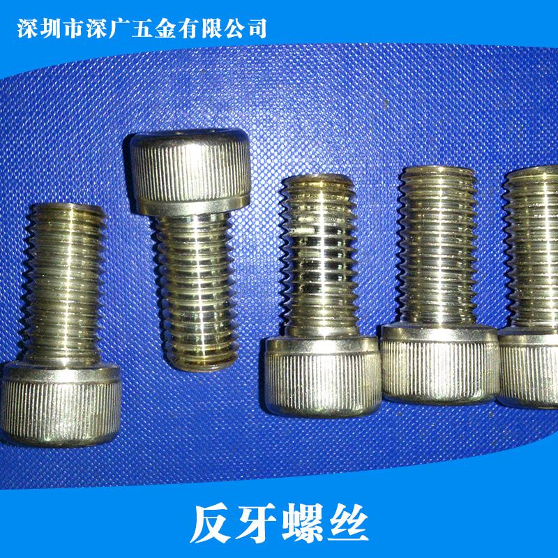 供应反牙螺丝 不锈钢反牙螺丝 反牙螺栓 反牙杯头螺栓 六角头反牙螺丝
