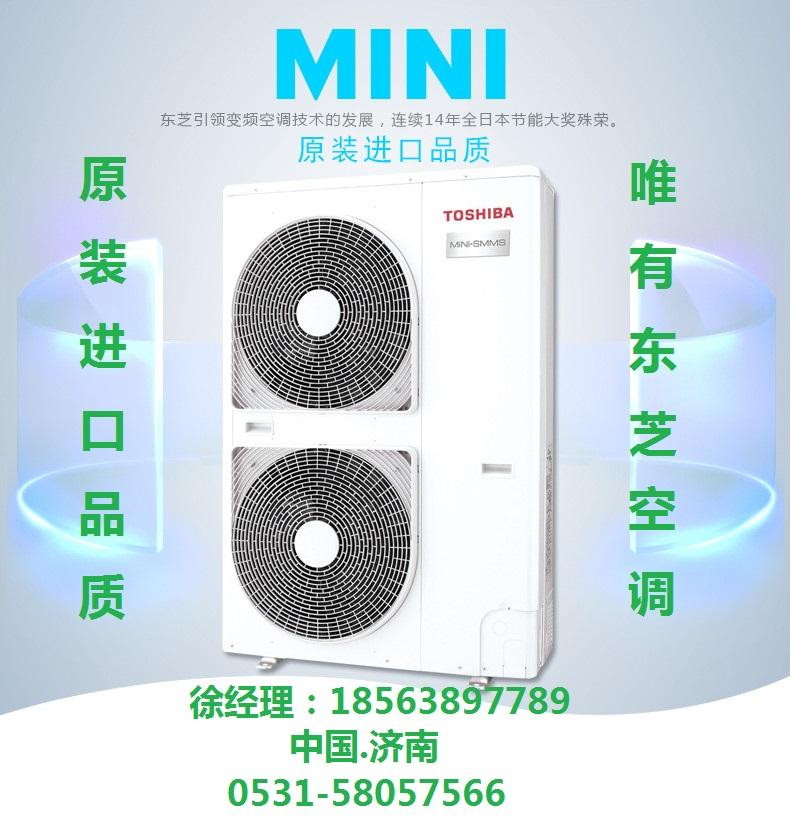 供应济南原装进口东芝中央空调MINI