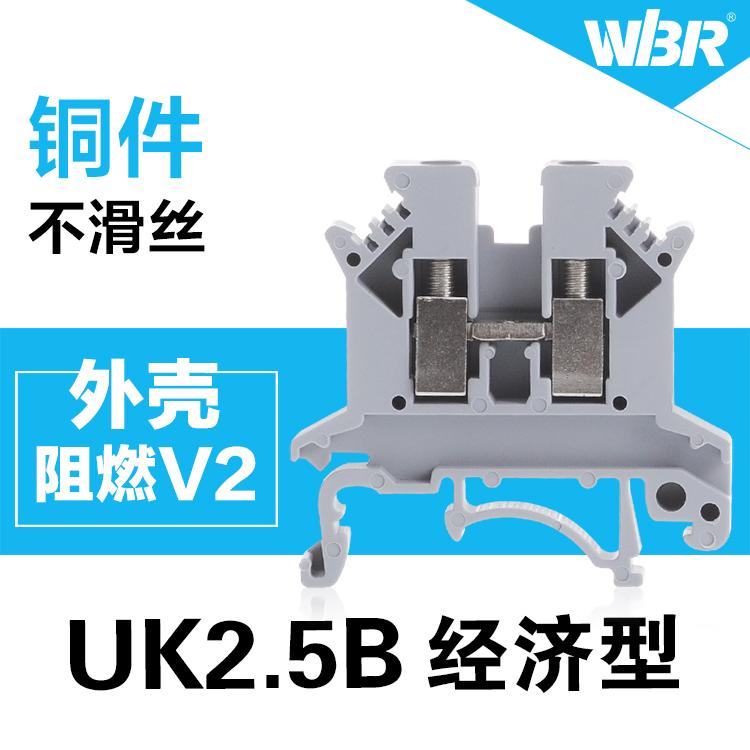 供应厂家直销经济型接线端子UK2.5B 自锁式端子排  端子排  端子配件  连接器