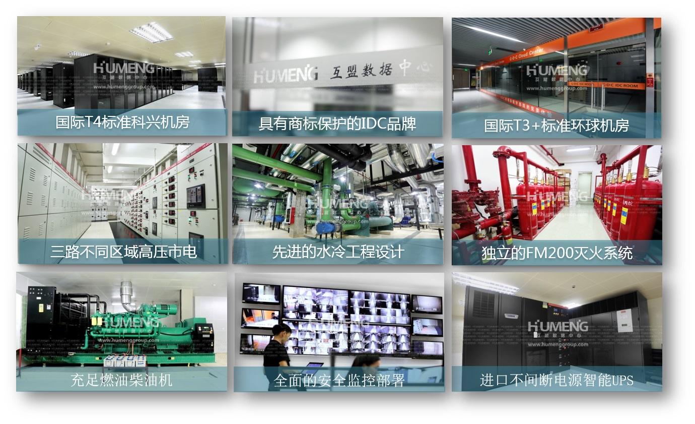 T4标准互盟数据中心服务器托管