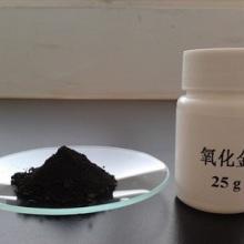 供应内江洛伯尔用于陶瓷及工业电镀金的分析纯级氧化金