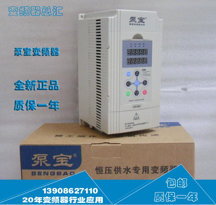 供应水泵恒压供水专用泵宝变频器通用型