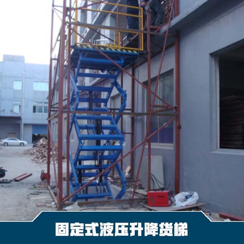 供应固定式液压升降货梯 导轨固定式升降平台 固定式液压升降机