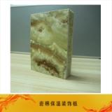 供应岩棉保温装饰板 墙面岩棉复合板 岩棉夹芯板 屋面岩棉板