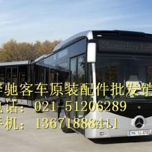 供应用于奔驰卡车的奔驰客车-大客车配件