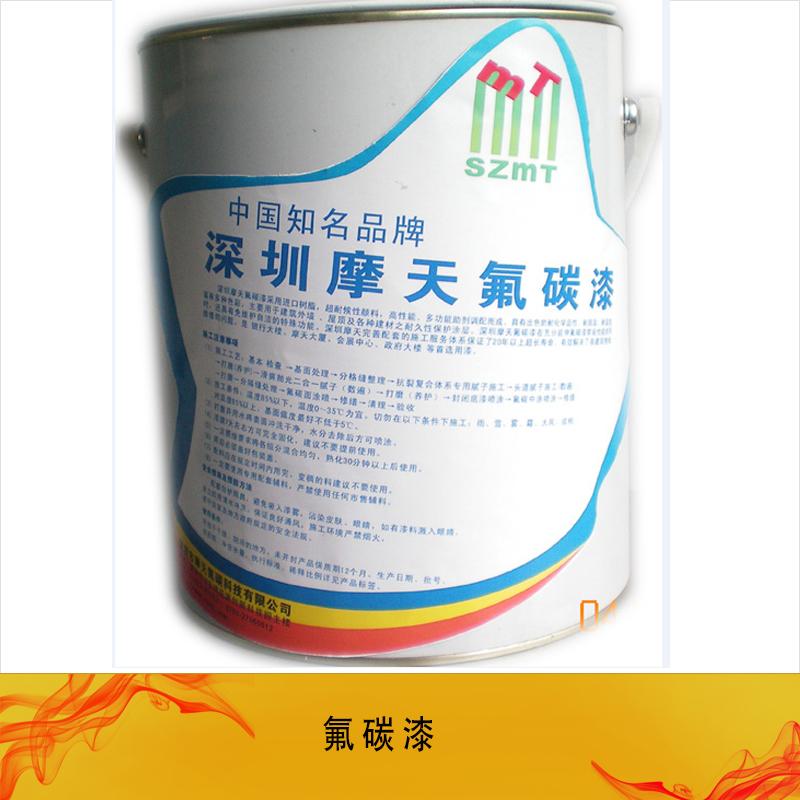 供应氟碳漆价格 钢结构金属氟碳漆 氟碳面漆 防腐防锈漆
