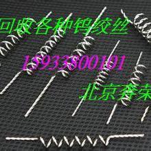 北京奔荣供应回收钨回收厂家批发