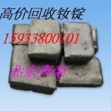 供应北京回收镨钕,北京镨钕回收,北京回收镨钕合金价格