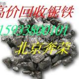 北京回收铌铁,北京铌铁回收高价格公司,北京天津哪里回收铌铁价格高,北京天津铌铁回收中心