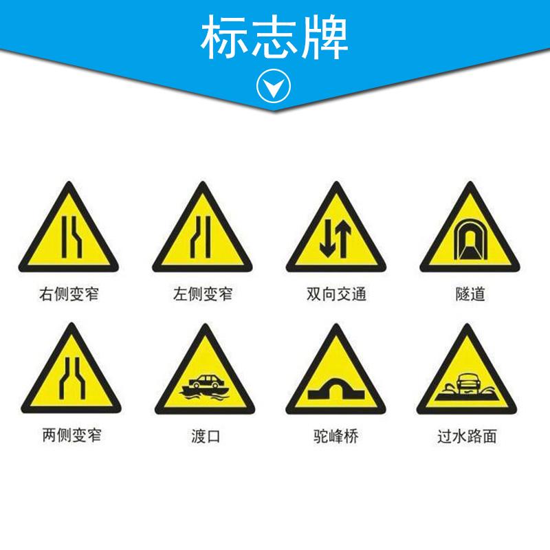 标志牌产品 电光板标志牌 丙烯酸质标志牌 金属标标志牌 夜光材料标志牌