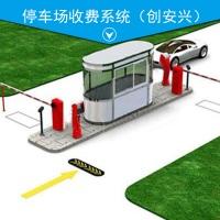 陕西停车场收费系统