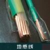 地感线FVN 1.5mm2图片