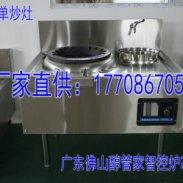 电子气化灶炉芯1米单炒灶图片