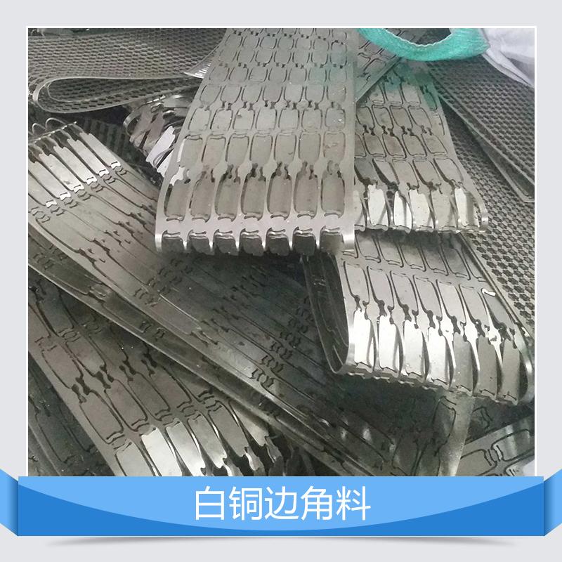 深圳白铜铍铜废料回收公司 专业高价回收