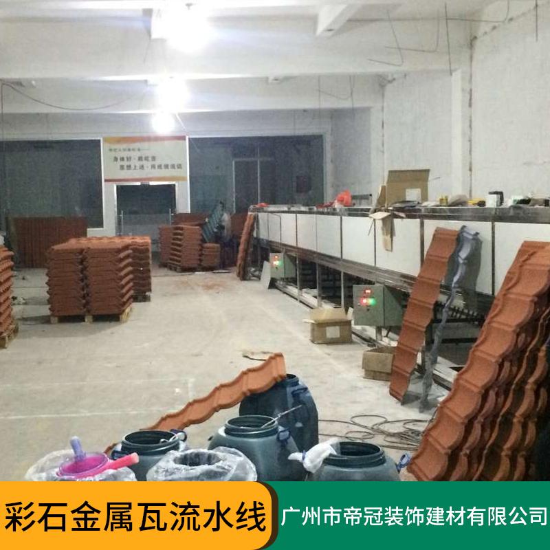 广州彩石金属瓦生产流水线安装价格,图片,厂家,彩石金属瓦生产设备