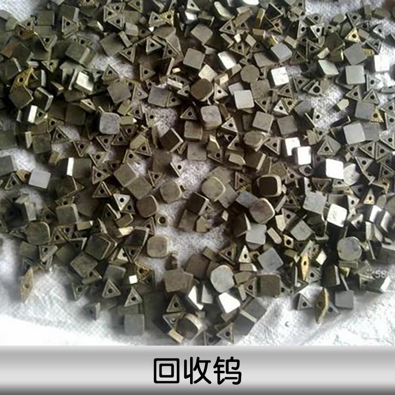 北京钨金属回收、有色金属回收价格、北京钨金属回收价格、钨金属回收