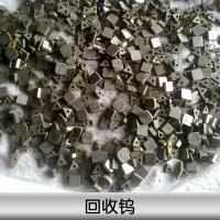 北京钨金属回收