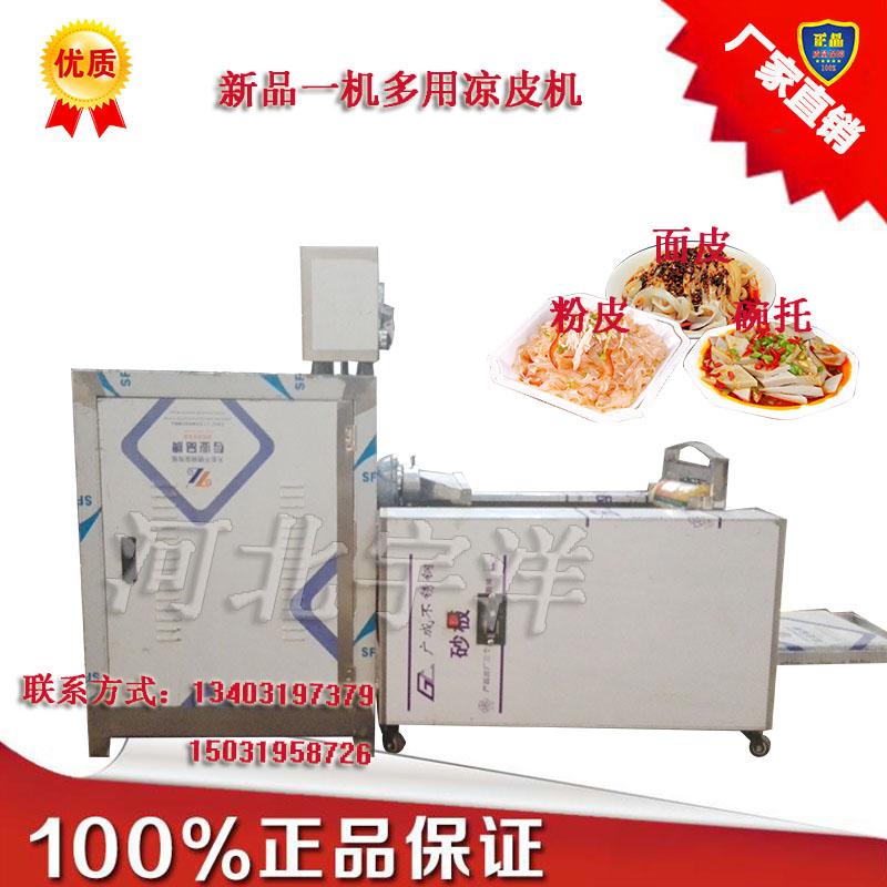 供应新品多功能米线河粉机 凉皮粉皮机械哪家好 玉米面条机厂家 正品有保障
