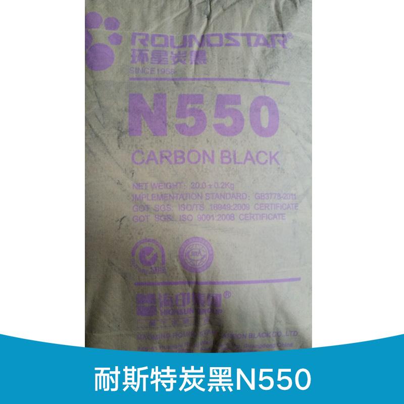 耐斯特炭黑550 耐斯特炭黑330 耐斯特炭黑774 耐斯特炭黑550厂家 耐斯特炭黑550批发