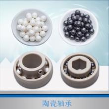 陶瓷轴承厂家直销、无锡陶瓷轴承供应商、陶瓷轴承价钱、无锡陶瓷轴承地址